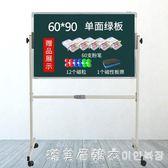 黑板白板支架式行動家用掛式辦公教學培訓兒童立式大小寫字板 NMS漾美眉韓衣