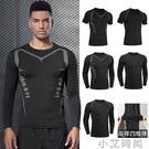 健身衣服男訓練高彈跑步打底內衣運動套裝速干服長袖緊身籃球上衣 小艾新品