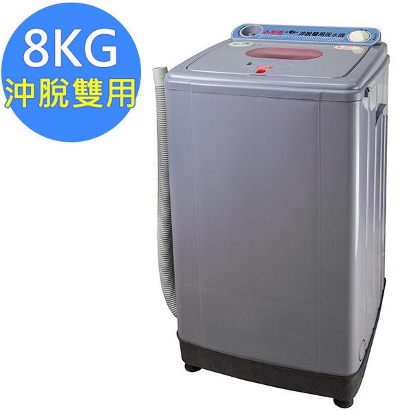 【勳風】8公斤/耐高扭力/超高速/更防震/可注水 雙用脫水機(HF-878)沖/脫兩用型