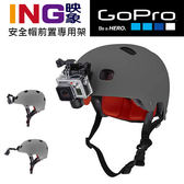 GOPRO  安全帽前置專用架 AHFMT-001 極限運動 配件 公司貨 安全帽架