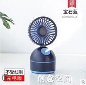 噴霧小風扇usb可充電辦公室桌上面帶加濕器制冷靜音小空調電小風扇噴水迷你 創意新品