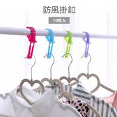 彩色衣物晾曬防風止滑掛釦 10枚入 居家雜貨 止滑扣 防風扣