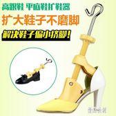 撐鞋器 高跟鞋擴鞋器 男女通用可調節撐鞋器 女式平底鞋撐子男女款撐大器 CP4059【優品良鋪】
