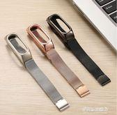 手環帶-【不掉色】適用于小米手環2腕帶3代磁吸錶帶金屬錶殼配米2米蘭尼斯網 多麗絲
