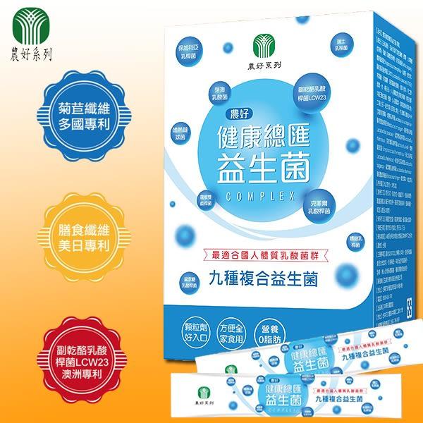全國農會-農好健康總匯益生菌(5公克/包,30入)