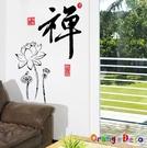 壁貼【橘果設計】禪 DIY組合壁貼 牆貼...