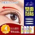 JINSA超持久隱形(雙面)雙眼皮貼-加寬型(四款)[56750]加強立體大眼