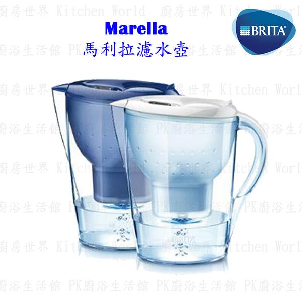 德國 BRITA Marella 馬利拉濾水壺 3.5L #附一芯 藍色 / 白色 可選 【PK廚浴生活館】