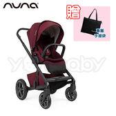 Nuna MIXX 三合一雙向手推車(莓紅) -送Nuna時尚手提袋