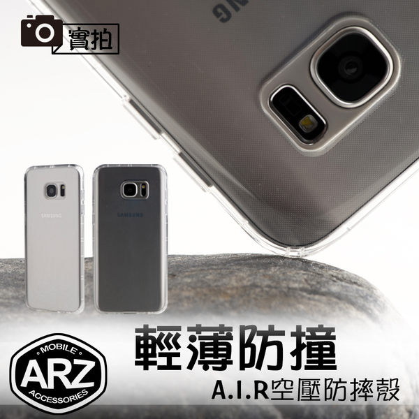 【ARZ】A.I.R 空壓殼 適用滿版貼防摔殼 S7 Edge Note5 A7 2016 J3 J7 紅米Note4 手機殼保護殼 透明殼背蓋