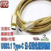 USB3.1 Type-C 公-公強化型傳輸線  2米 金色