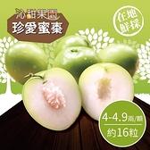 沁甜果園SSN.珍愛蜜棗禮盒(4-4.9兩/顆,約16粒)﹍愛食網