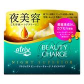 花王Atrix Beauty Charge夜美容 修護護手霜 ( 98g / 瓶 )