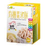 (特價) Levic樂扉 有機寶寶米餅 香蕉口味 40g | OS小舖