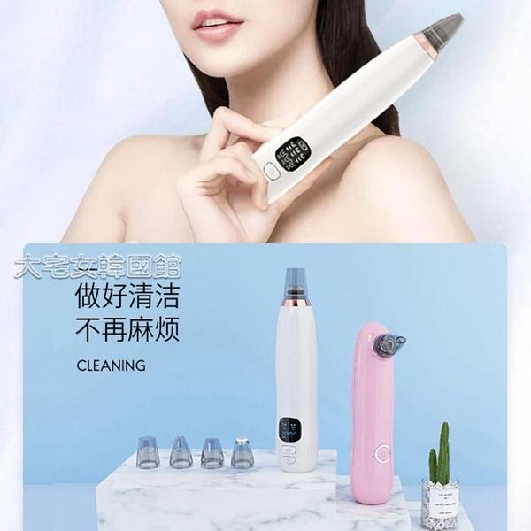 吸黑頭器透奇吸黑頭神器毛孔清潔器去粉刺美容儀器小氣泡電動臉部導出家用 快速出貨