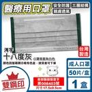(雙鋼印) 涔宇 撞色系列 成人醫用口罩 醫療口罩 (十八度灰) 50入/盒 (台灣製造 CNS14774) 專品藥局