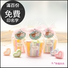 奇奇妮妮幸福氛圍愛心棉花糖杯(滿百份免費印名字) 遊戲抽獎 情人節 二次進場 來店禮 糖果分享