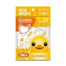 【快潔適】3D立體兒童口罩 5枚入-小黃...