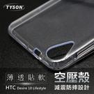 【愛瘋潮】HTC Desire 10 Lifestyle 高透空壓殼 防摔殼 氣墊殼 軟殼 手機殼