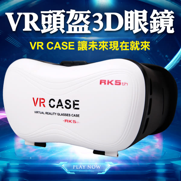【賠本出清 $199】3D眼鏡 VR Box Case 虛擬實境頭盔 htc Vive Gear PS 暴風魔鏡(80-2709)