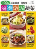 (二手書)滷燙燉焗蔬菜