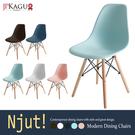 JP Kagu 北歐風現代DIY餐椅/ 辨公椅/ 休閒椅(5色)天空藍