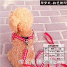 小狗狗牽引繩泰迪狗錬子比熊博美幼犬套腳小型犬遛狗繩子寵物用品 漾美眉韓衣