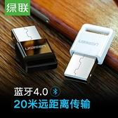 綠聯藍芽接收器適配器電腦臺式機USB4.0 30722 30723 30524 us192 3C優購