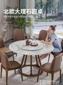 餐桌椅組大理石圓桌北歐餐桌實木餐桌椅組合家用圓餐桌帶轉盤餐廳飯店桌椅LX