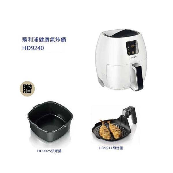飛利浦 1.2公升氣炸鍋-白(贈煎魚盤、烘烤鍋、食譜) HD9240