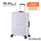 【A.L.I】24吋 台日同步 Ali Max行李箱/國旅首選/行李箱(011RB白色)【威奇包仔通】
