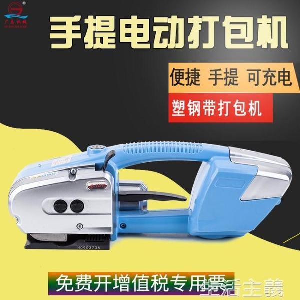 打包機 廣志JD13/16手提式電動打包機 PP塑鋼帶捆扎機 全自動熱熔免扣拉緊器 MKS生活主義