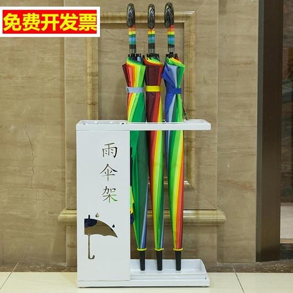 雨傘架家用雨傘收納置物架子辦公進門創意雨傘桶神器酒店大堂傘架 ATF 全館免運