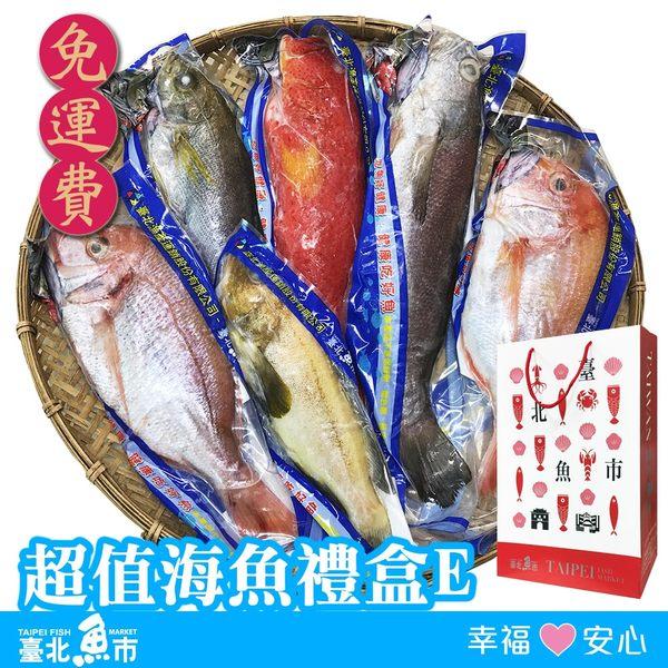 ✦免運費✦【台北魚市】中秋超值海魚禮盒(E組)