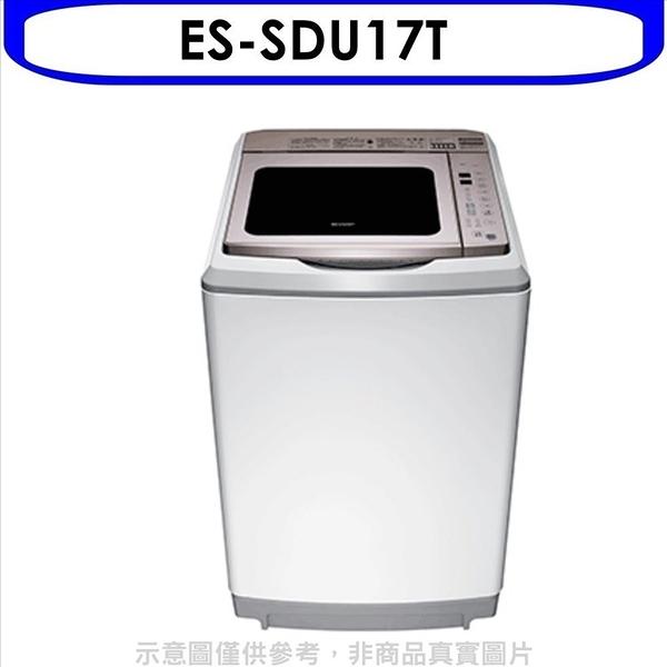 回函贈夏普【ES-SDU17T】17公斤變頻超震波洗衣機 優質家電