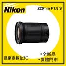 尼康 Nikon Z 20mm F1.8 S (公司貨) Z系列鏡適用 高雄 晶豪泰 定焦 大光圈