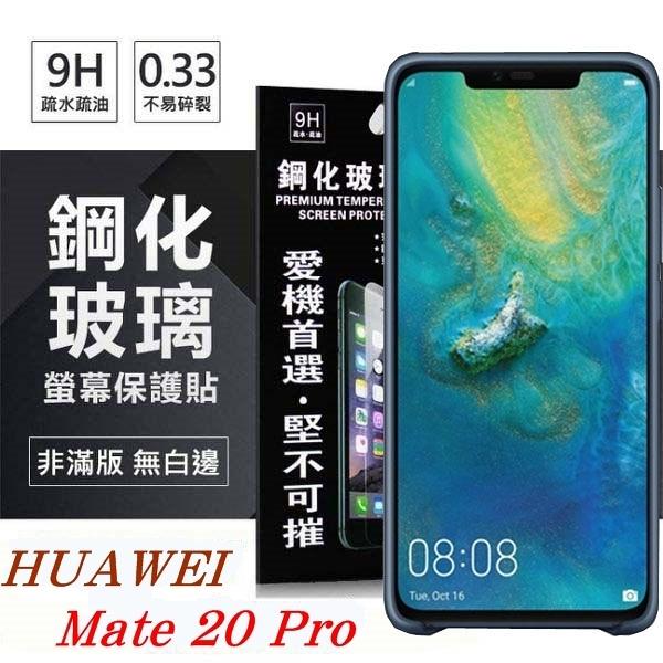 【愛瘋潮】 華為 HUAWEI Mate 20 Pro 超強防爆鋼化玻璃保護貼 (非滿版)