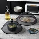 熊谷組北歐鐵藝餐桌罩蓋菜罩防塵剩菜飯遮菜傘長方圓形食物罩 ciyo 黛雅