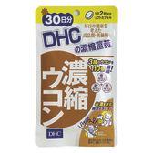DHC濃縮薑黃(30日份)【康是美】