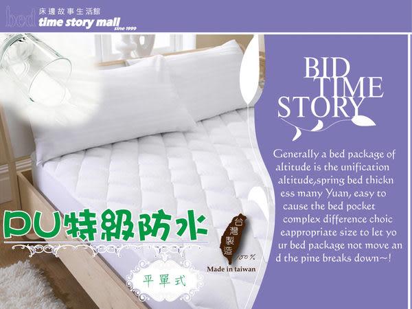 床邊故事 銷售之冠 超級防水保潔墊 雙人5尺~平單式