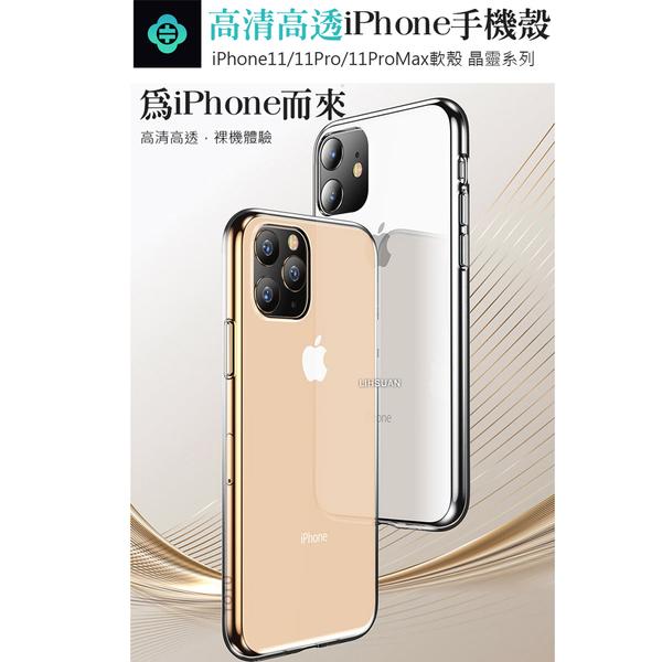 TOTU VIP套裝 iPhone11/11Pro/11ProMax手機殼防摔殼鋼化膜保護貼高清內縮