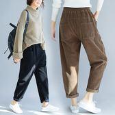 胖MM大尺碼女褲顯瘦燈芯絨小腳褲秋冬款蘿卜褲寬鬆百搭休閒條絨長褲 優惠兩天