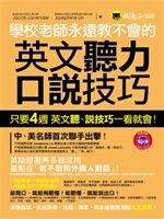 二手書博民逛書店《學校老師永遠教不會的英文聽力、口說技巧(1MP3)》 R2Y ISBN:9865927055