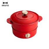 BRUNO BOE029 多功能料理鍋 料理鍋 烤鍋 電鍋 煮鍋 蒸煮鍋 燒烤鍋 火鍋 炸鍋 萬用鍋