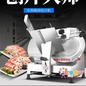 切片機半自動 切肉機牛羊肉卷電動不銹鋼10/12寸切肉片機(220V)  汪喵百貨