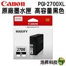 CANON PGI-2700XL BK 原廠黑色高容量XL墨水匣 適用IB4070 IB4170 MB5070 MB5370