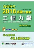 高普特考2018試題大補帖【工程力學】(104~106年試題)三、四等