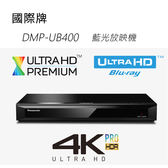 Panasonic 國際牌 DMP-UB400 藍光DVD放映機