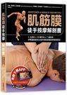 肌筋膜徒手按摩解剖書:5大部位x 10種手法x 7道程序,紓解運動疲勞&提升競技