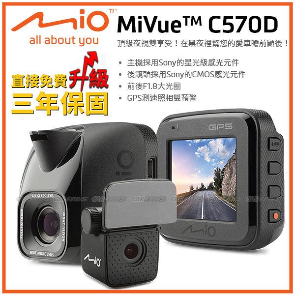 【愛車族】Mio MiVue™C570D星光級夜拍GPS雙鏡行車記錄器+32G記憶卡 三年保固